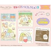 すみっコぐらし すみっコシールコレクション3 1個 [コレクショントイ]