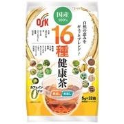 国産16種健康茶 (5g×32袋)160g