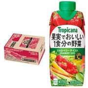 トロピカーナ 果実でおいしい1食分の野菜 ストロベリーテイスト 330ml×12本 プリズマ容器