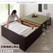YS-118933 [布団が収納できる大容量収納畳ベッド 悠華 セミダブル ハイタイプ(42cm) い草畳 フレームカラー:ダークブラウン 畳カラー:グリーン]