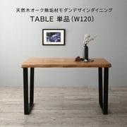 YS-216749 [天然木オーク無垢材モダンデザインダイニング Cartysue ダイニングテーブル テーブル幅:W120 テーブルカラー:オークナチュラル]