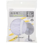 AIR-C40-W [扇風機カバー 適用サイズ40cm ホワイト]