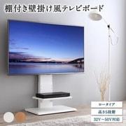 YS-220686 [壁掛け風テレビ台 Stand-TV 本体 ロータイプ 収納カラー:ホワイト]