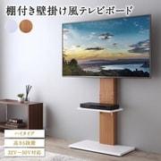 YS-220688 [壁掛け風テレビ台 Stand-TV 本体 ハイタイプ 収納カラー:ホワイト]