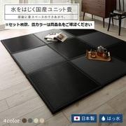 YS-221042 [国産ユニット畳 toymaS(トイマエス) 67cm×67cm 9枚 グリーン]