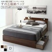 YS-221144 [清潔に眠れる棚・コンセント付きすのこ収納ベッド Anela プレミアムポケットコイルマットレス付き 対応寝具幅:ダブル 対応寝具奥行:レギュラー丈 フレームカラー:ウォルナットブラウン 寝具カラー:ホワイト]