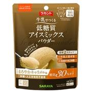 ロカボスタイル 低糖質アイスミックスパウダー まろやかキャラメル味 50g [アイスの素]