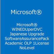WIN EDUper DVC Japanese Upgrade/Software Assurance Pack Academic OLP [ライセンスソフト]