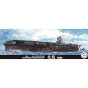 特シリーズNo.56 EX-2 日本海軍航空母艦 飛龍 特別仕様 艦底・飾り台付き [1/700スケール プラモデル]