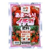 あま~い!イチゴ肥料 500g