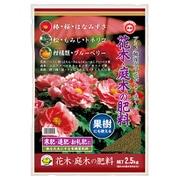花木・庭木の肥料 2.5kg