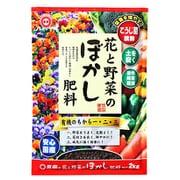 花と野菜のぼかし肥料 2kg