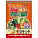 有機100%野菜の肥料 650g