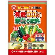 有機100%野菜の肥料 1.8kg