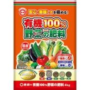 有機100%野菜の肥料 4kg