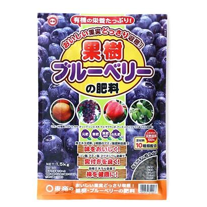 果樹・ブルーベリーの肥料 1.5kg