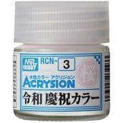 RCN3 [水性カラー アクリジョンシリーズ 特色 令和 慶祝カラー 桜(さくら)]