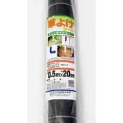 草よけシート 0.5×20m 黒