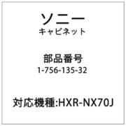 1-756-135-32 [DCR-SD1000E用リチウム2次電池]