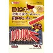 黒毛和牛と北海道産チーズを使用した贅沢ジャーキー 140g [犬用おやつ]