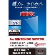GM-NSFLPSBL [Nintendo Switch専用 液晶フィルム ブルーライトカット 衝撃吸収 反射防止]