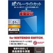 GM-NSFLPSBLG [Nintendo Switch専用 液晶フィルム ブルーライトカット 衝撃吸収 光沢]