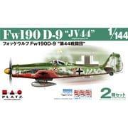 PDR-4 フォッケウルフ Fw190 D-9 第44戦闘団 (2機セット) [1/144エアクラフトシリーズ]
