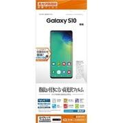 G1668GS10 [Galaxy S10 光沢防指紋フィルム]