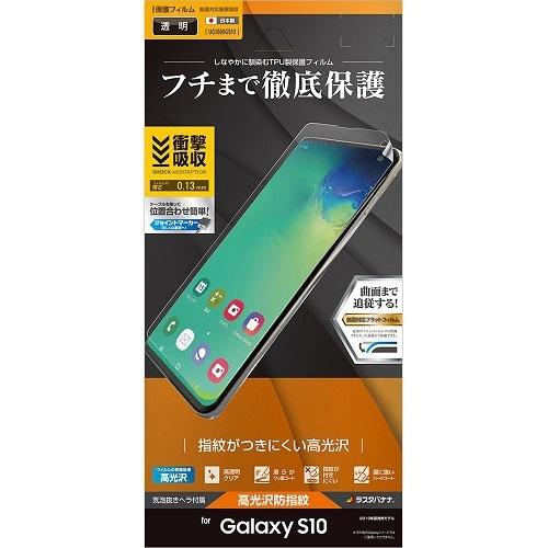 UG1669GS10 [Galaxy S10 薄型TPU光沢防指紋フィルム]