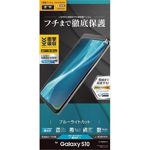 UE1671GS10 [Galaxy S10 薄型TPUブルーライトカット光沢フィルム]