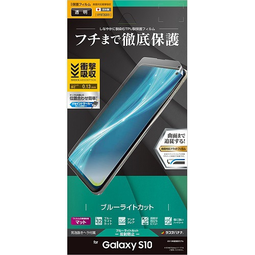 UY1672GS10 [Galaxy S10 薄型TPUブルーライトカット反射防止フィルム]