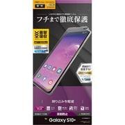 UT1683GS10P [Galaxy S10+ 用 薄型TPU反射防止フィルム]