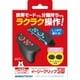 Nintendo Switch用 イージーグリップSW
