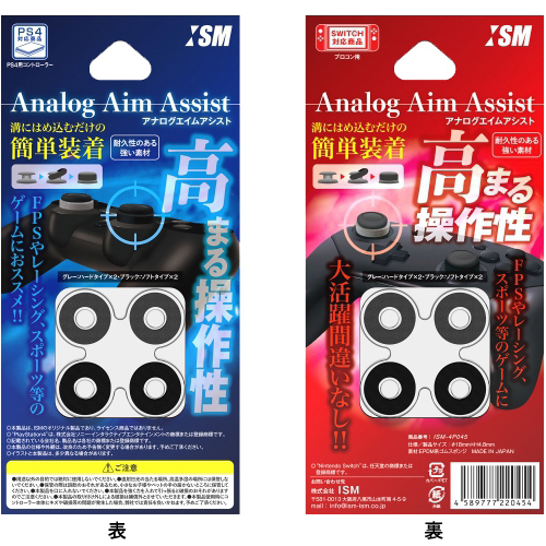PS4/Nintendo Switch用 アナログエイムアシスト