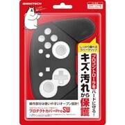 Nintendo Switch/Proコン用 プロテクトカバーProSW ブラック