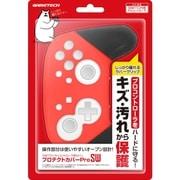 Nintendo Switch/Proコン用 プロテクトカバーProSW レッド