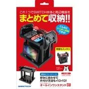 Nintendo Switch用 オールインワンスタンドSW
