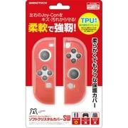 Nintendo Switch用 ソフトクリスタルカバーSW レッド