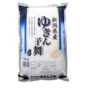 新潟県ゆきん子舞 5kg 令和元年産