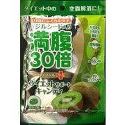 満腹30倍 ダイエットサポートキャンディ キウイ味 42g [ダイエット食品]