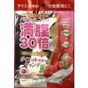 満腹30倍 ダイエットサポートキャンディ イチゴミルク味 42g [ダイエット食品]