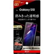 RT-GS10F/A1 [Galaxy S10 液晶保護フィルム 指紋防止 光沢]