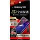 RT-GS10F/WZD [Galaxy S10 液晶保護フィルム TPU 光沢 フルカバー 衝撃吸収]