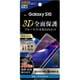 RT-GS10F/WZM [Galaxy S10 液晶保護フィルム TPU 光沢 フルカバー 衝撃吸収 ブルーライトカット]