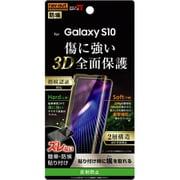 RT-GS10FT/NPUH [Galaxy S10 液晶保護フィルム TPU PET 反射防止 フルカバー]