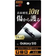 RT-GS10FT/CA12 [Galaxy S10 カメラレンズフィルム 10H 2枚入り]