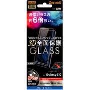 RT-GS10RFG/BMB [Galaxy S10 液晶保護ガラスフィルム 防埃 3D 10H アルミノシリケート 全面保護 ブルーライトカット /ブラック]