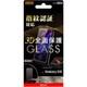 RT-GS10RFG/FCB [Galaxy S10 液晶保護ガラスフィルム 3D 10H 指紋認証対応 全面保護 光沢 /ブラック]