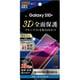 RT-GS10PF/WZM [Galaxy S10+ 液晶保護フィルム TPU 光沢 フルカバー 衝撃吸収 ブルーライトカット]