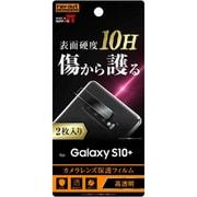 RT-GS10PFT/CA12 [Galaxy S10+ カメラレンズフィルム 10H 2枚入り]
